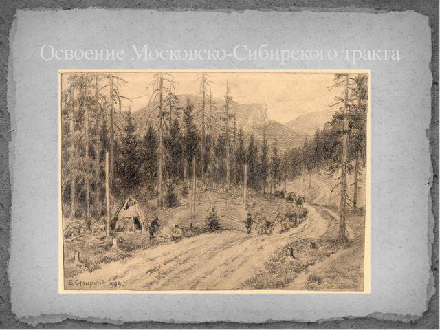 Освоение Московско-Сибирского тракта