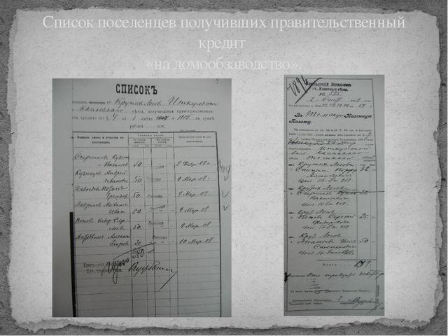 Список поселенцев получивших правительственный кредит «на домообзаводство».