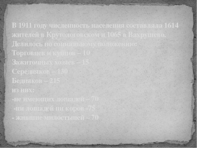 В 1911 году численность населения составляла 1614 жителей в Крутологовском и...