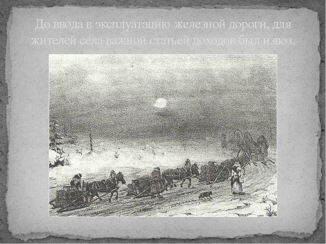До ввода в эксплуатацию железной дороги, для жителей села важной статьей дохо...