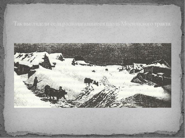 Так выглядели села располагавшиеся вдоль Московского тракта.