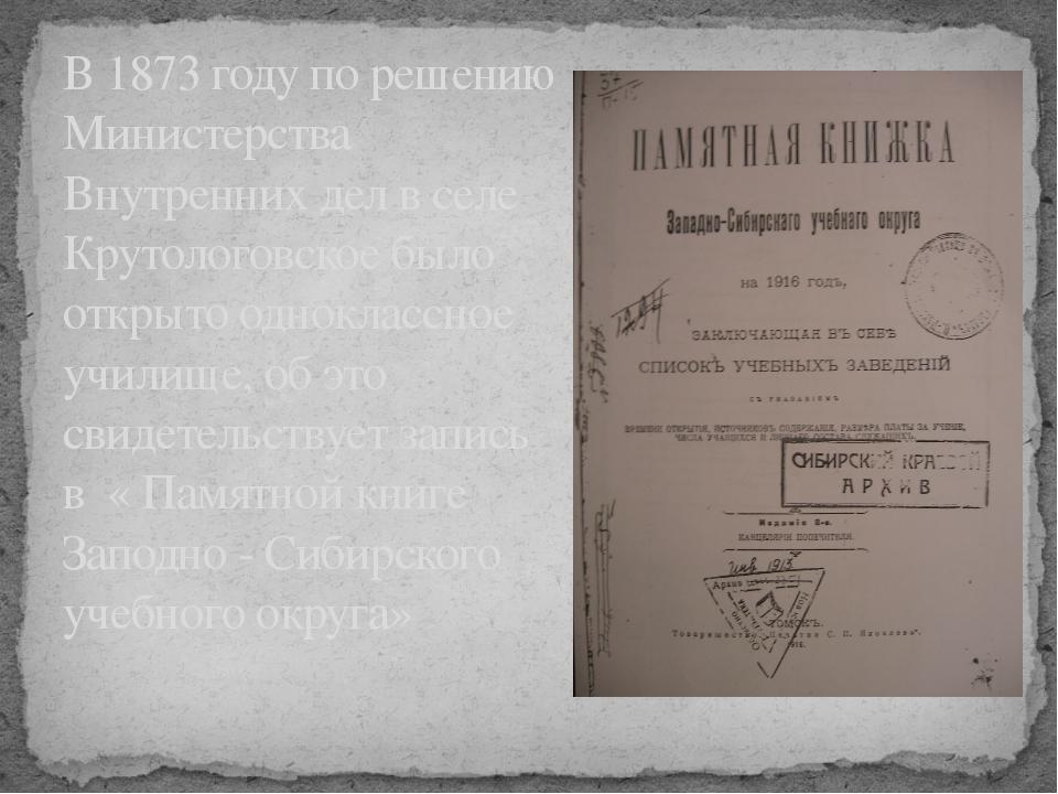 В 1873 году по решению Министерства Внутренних дел в селе Крутологовское было...
