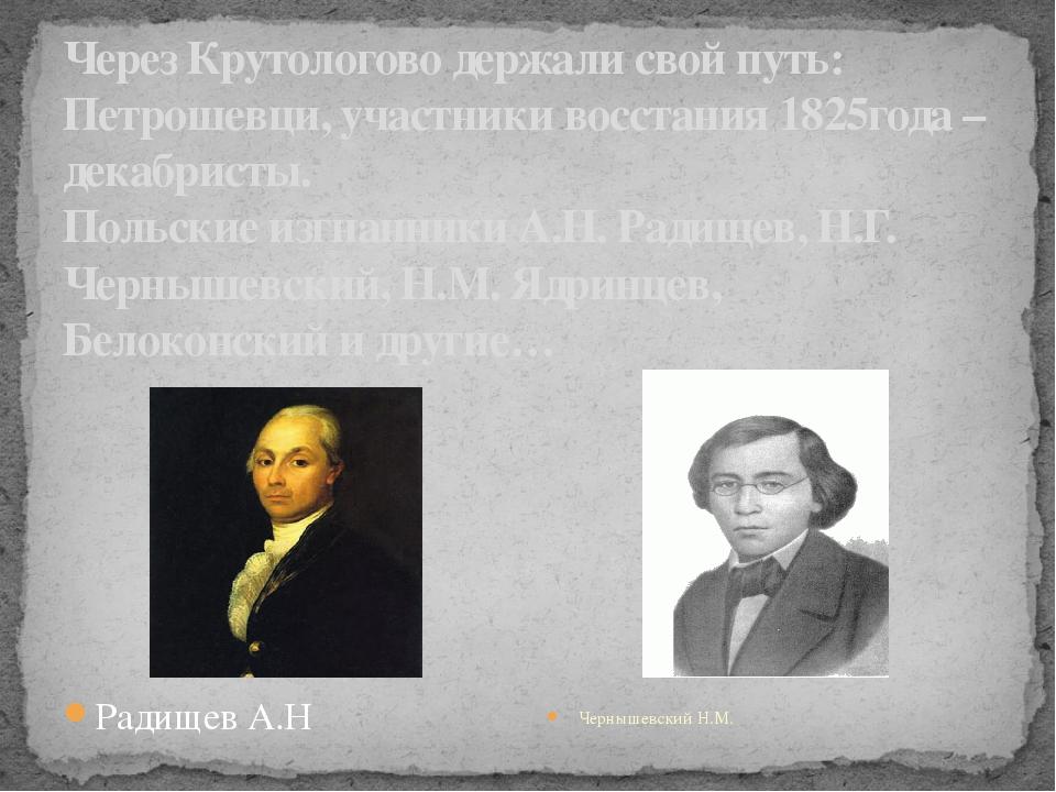 Через Крутологово держали свой путь: Петрошевци, участники восстания 1825года...