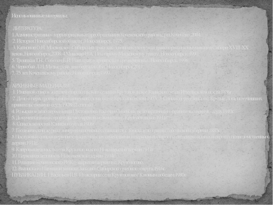 Использованные материалы:  ЛИТЕРАТУРА: 1.Административно- территориальные пр...