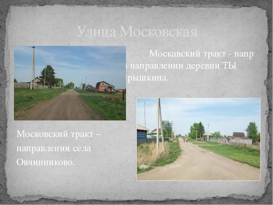 М Москавский тракт - напр в направлении деревни ТЫ Тырышкина. Московский тра...