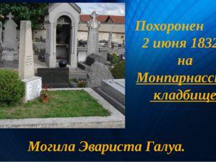 Могила Эвариста Галуа. Похоронен 2 июня 1832 г. на Монпарнасском кладбище.