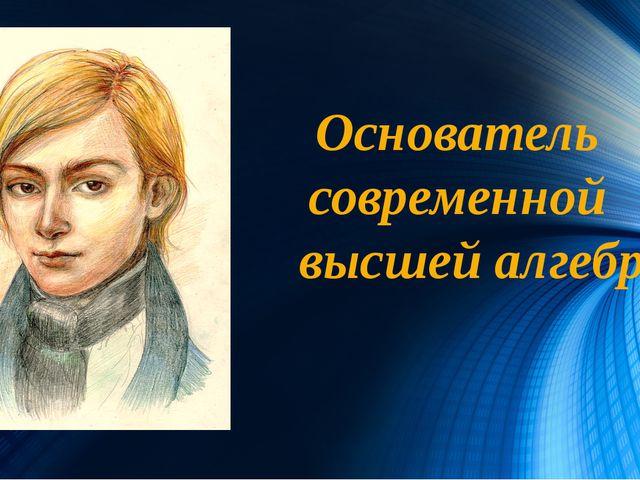 Основатель современной высшей алгебры.