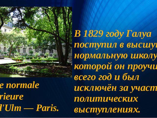 В 1829 году Галуа поступил в высшую нормальную школу, в которой он проучился...