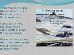 Здравствуй, гостья-зима! Просим милости к нам Песни севера петь По лесам и
