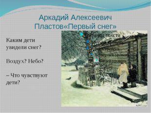 Аркадий Алексеевич Пластов«Первый снег» Каким дети увидели снег? Воздух? Небо