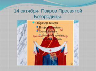 14 октября- Покров Пресвятой Богородицы.