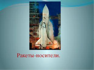 Ракеты-носители.