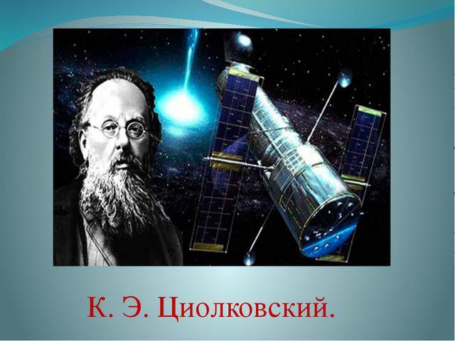 К. Э. Циолковский.