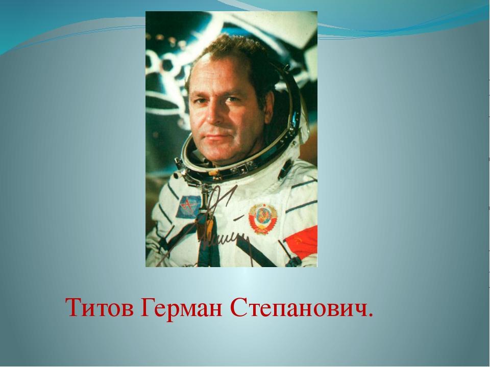 Титов Герман Степанович.