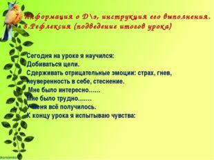 7. Информация о Д\з, инструкция его выполнения. 8.Рефлексия (подведение итог