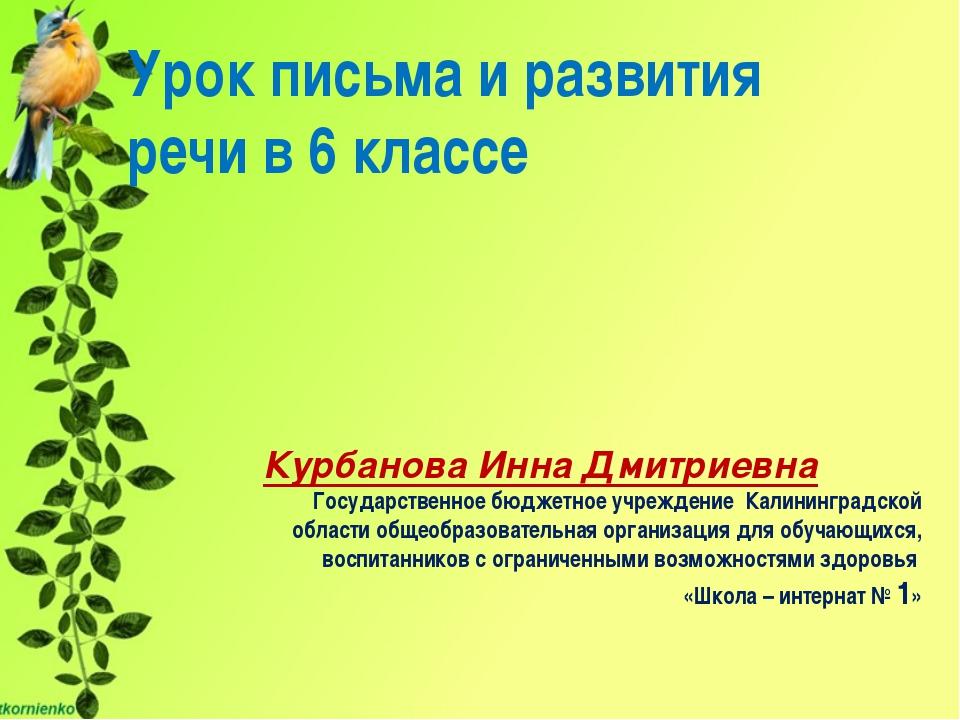 Урок письма и развития речи в 6 классе Курбанова Инна Дмитриевна Государстве...