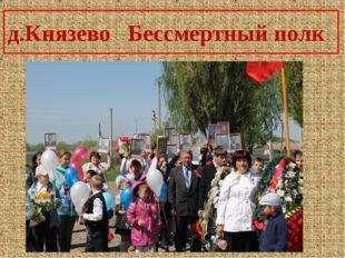 д.Князево Бессмертный полк