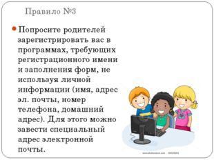 Правило №3 Попросите родителей зарегистрировать вас в программах, требующих р
