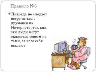 Правило №6 Никогда не следует встречаться с друзьями из Интернета, так как эт