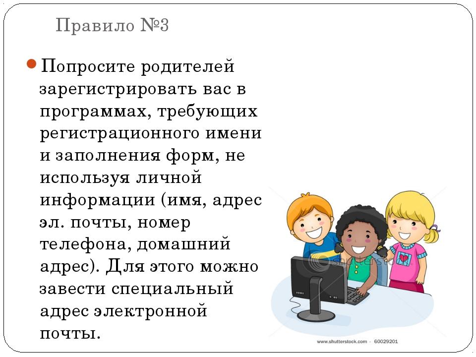 Правило №3 Попросите родителей зарегистрировать вас в программах, требующих р...