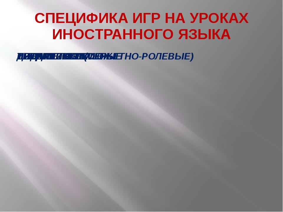 СПЕЦИФИКА ИГР НА УРОКАХ ИНОСТРАННОГО ЯЗЫКА