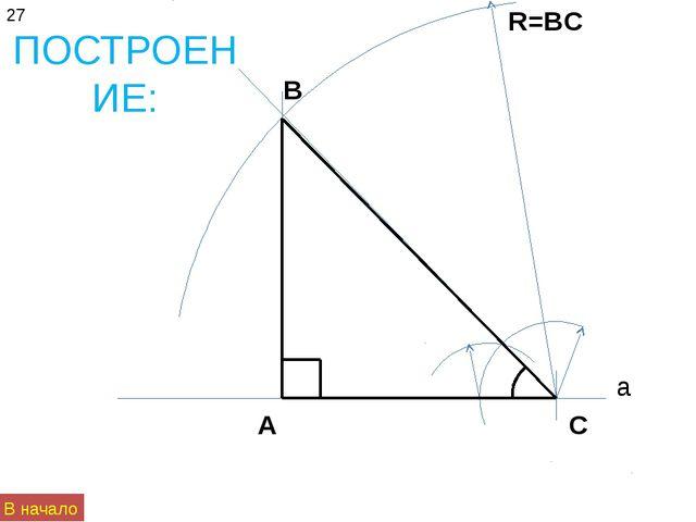 ПОСТРОЕНИЕ: а С R=BC 27 A B В начало