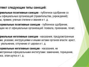 Выделяют следующие типы санкций: 1. Формальные позитивные санкции - публичное