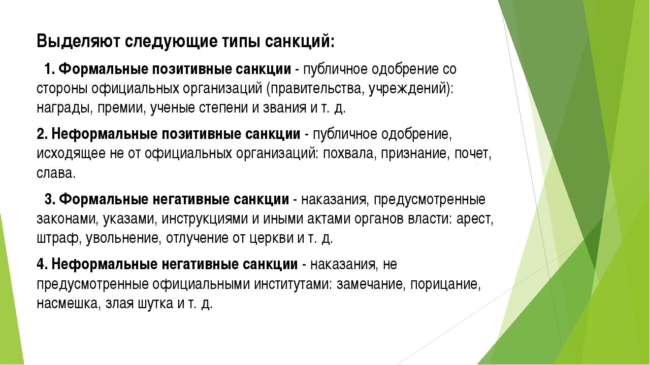 Выделяют следующие типы санкций: 1. Формальные позитивные санкции - публичное...
