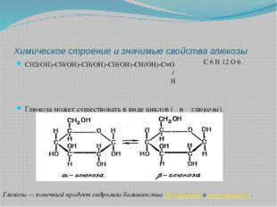 Химическое строение и значимые свойства глюкозы CH2(OH)-CH(OH)-CH(OH)-CH(OH)-