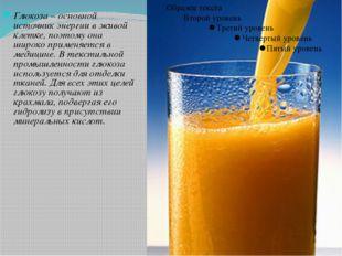 Глюкоза – основной источник энергии в живой клетке, поэтому она широко примен