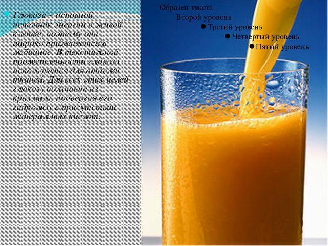 Глюкоза – основной источник энергии в живой клетке, поэтому она широко примен...