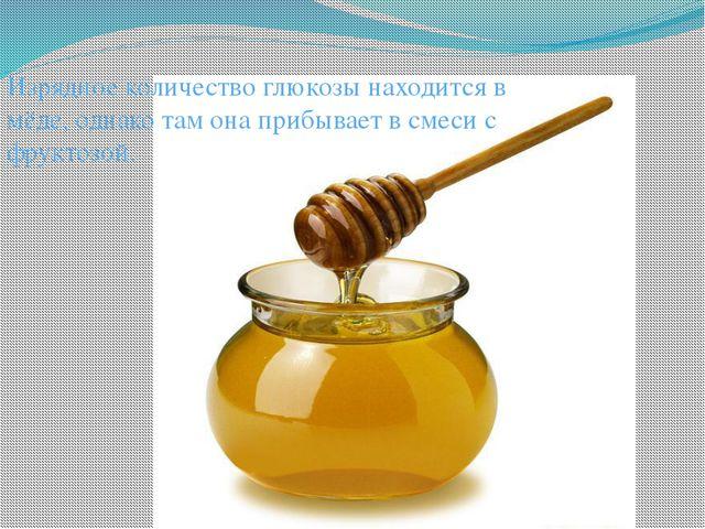 Изрядное количество глюкозы находится в мёде, однако там она прибывает в смес...
