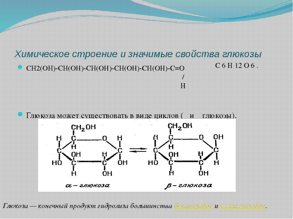 Химическое строение и значимые свойства глюкозы CH2(OH)-CH(OH)-CH(OH)-CH(OH)-...