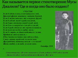Стихотворение «Бәхет» написано в 13лет, издано в 1919 году в газете «Кызыл й