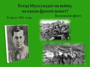 Волховский фронт. В июле 1941 года.