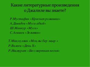 Р.Мустафин «Красная ромашка» А.Давидов «Муса абый» Ш.Маннур «Муса» С.Агишев «