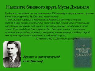 Критик и литературовед Гази Кашшаф В одном из последних писем, написанных Г.К