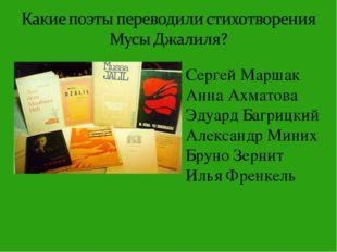 Сергей Маршак Анна Ахматова Эдуард Багрицкий Александр Миних Бруно Зернит Иль