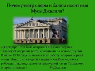 «В декабре 1938 года открылся в Казани первый Татарский оперный театр, создан