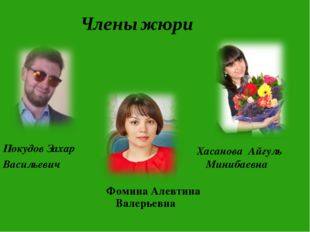 Фомина Алевтина Валерьевна Покудов Захар Васильевич Хасанова Айгуль Минибаевна