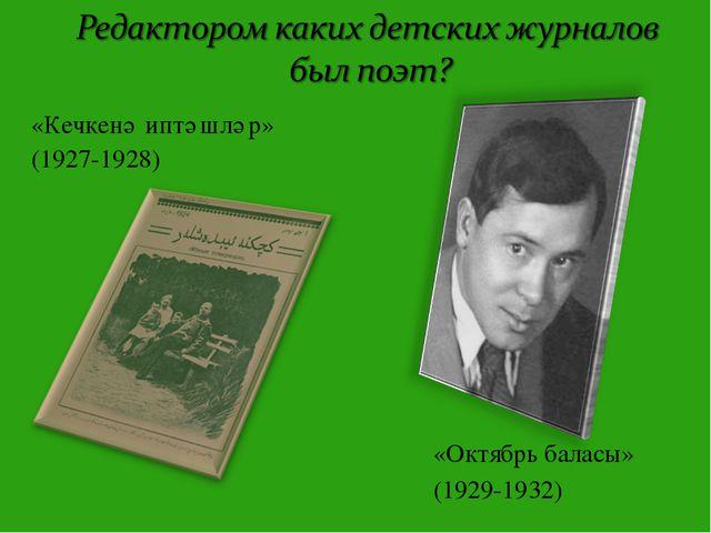 «Кечкенә иптәшләр» (1927-1928) «Октябрь баласы» (1929-1932)