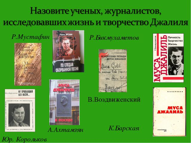 Р.Мустафин Р.Бикмухаметов А.Ахтамзян Юр. Корольков К.Барская В.Воздвиженский