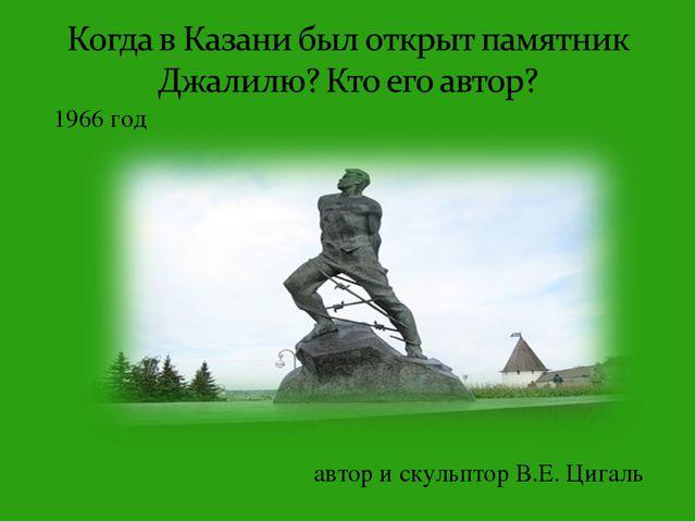 1966 год автор и скульптор В.Е. Цигаль