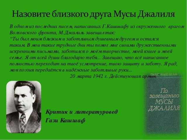 Критик и литературовед Гази Кашшаф В одном из последних писем, написанных Г.К...