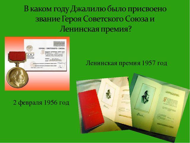 2 февраля 1956 год Ленинская премия 1957 год