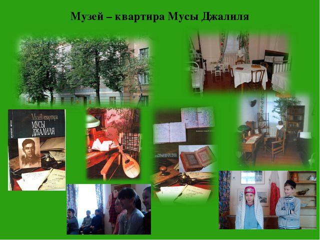 Музей – квартира Мусы Джалиля
