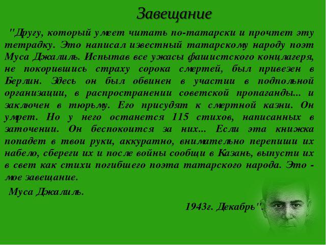 """""""Другу, который умеет читать по-татарски и прочтет эту тетрадку. Это написал..."""