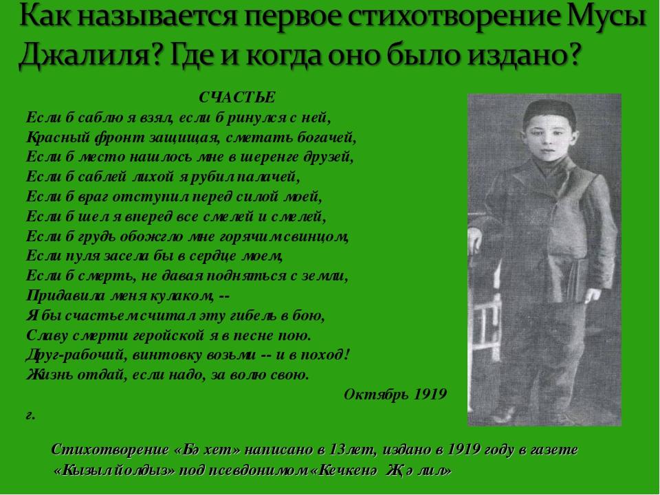 Стихотворение «Бәхет» написано в 13лет, издано в 1919 году в газете «Кызыл й...