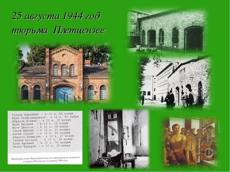 25 августа 1944 год тюрьма Плетцензее
