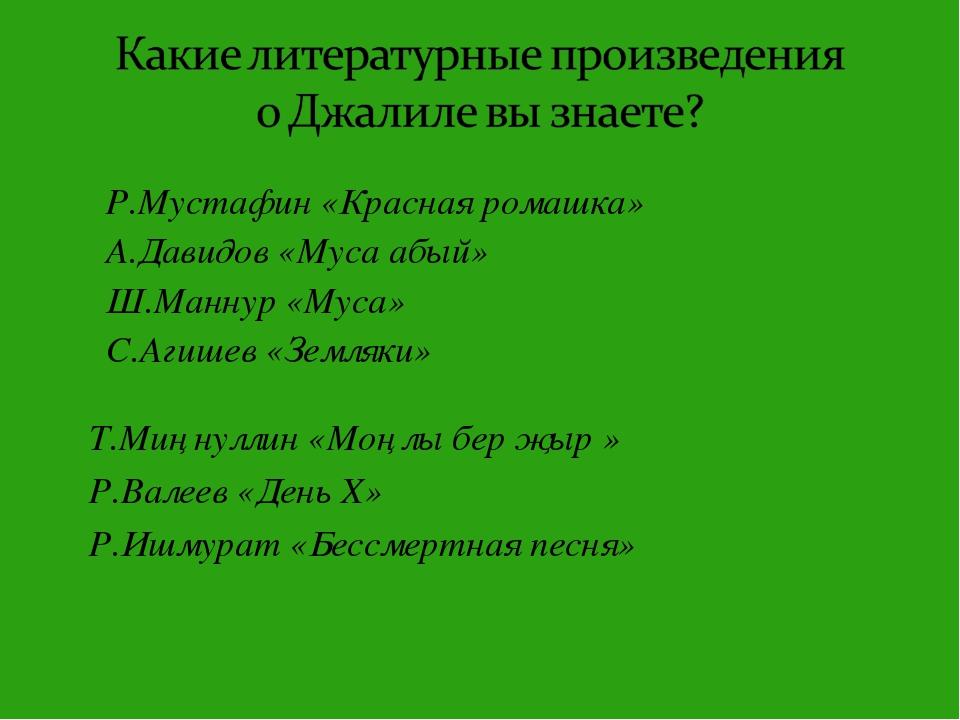 Р.Мустафин «Красная ромашка» А.Давидов «Муса абый» Ш.Маннур «Муса» С.Агишев «...